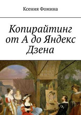 Книга «Копирайтинг от А до Яндекс Дзена» от Ксении Фоминой