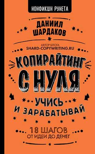 Книга «Копирайтинг с нуля» от Даниила Шардакова