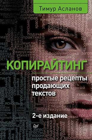 Книга «Копирайтинг. Простые рецепты продающих текстов» от Тимура Асланова