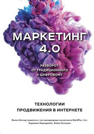 Книга «Маркетинг 4.0. Разворот от традиционного к цифровому. Технологии продвижения в интернете» от Филипа Котлера и соавторов