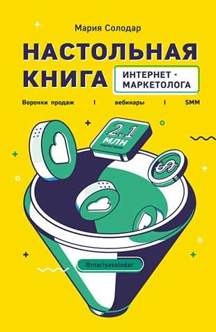 Книга «Настольная книга интернет маркетолога. Воронки продаж, вебинары, SMM» от Марии Солодар