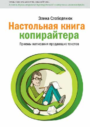 Книга «Настольная книга копирайтера» от Элины Слободенюк