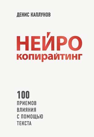 Книга «Нейрокопирайтинг. 100+ приёмов влияния с помощью текста» от Дениса Каплунова