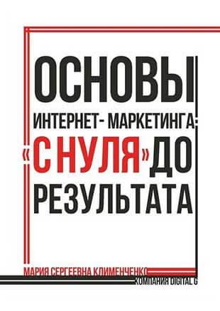 Книга «Основы интернет маркетинга «с нуля» до результата» от Марии Климченко