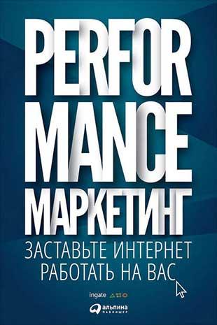 Книга «Performance маркетинг заставьте интернет работать на вас» от Григория Загребельного, и соавторов