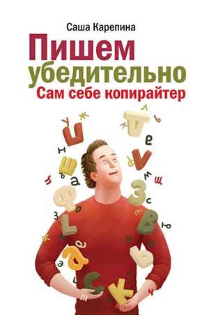 Книга «Пишем убедительно. Сам себе копирайтер» от Сашы Карепиной