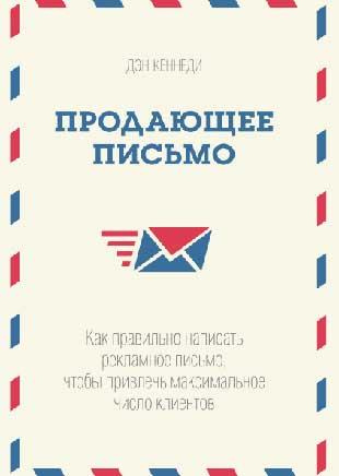 Книга «Продающее письмо» от Дэна Кеннеди (сокращенная версия)