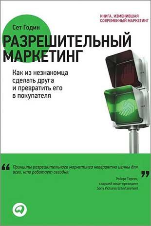 Книга «Разрешительный маркетинг» от Сета Годин