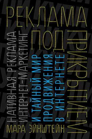Книга «Реклама под прикрытием. Нативная реклама, контент маркетинг и тайный мир продвижения в интернете» от Мара Эйнштейн