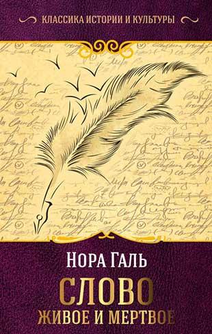 Книга «Слово живое и мертвое» от Норы Галь