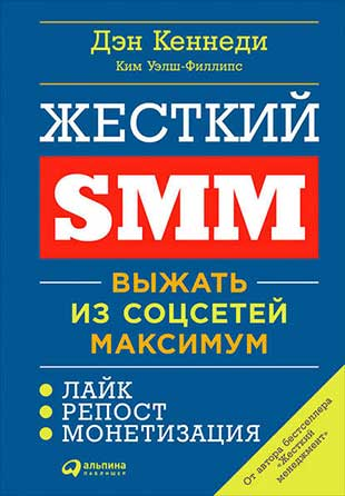 Книга «Жесткий SMM» от Дэна Кеннеди