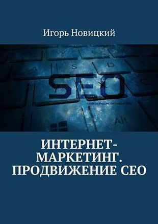 Книга«Интернет маркетинг. Продвижение СЕО» от Игоря Новицкого