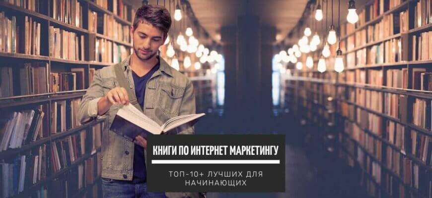 Книги по интернет маркетингу ТОП-10+ лучших для начинающих