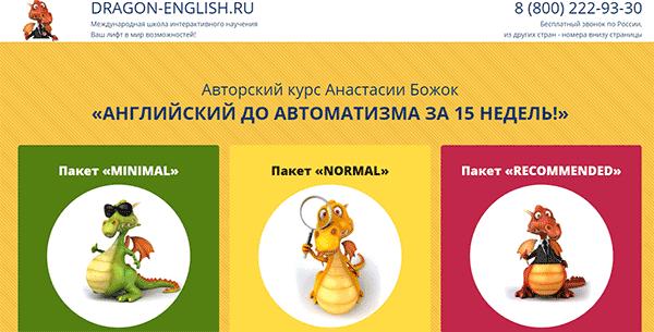 Курс «Английский до Автоматизма» от Анастасии Божок (Dragon English)