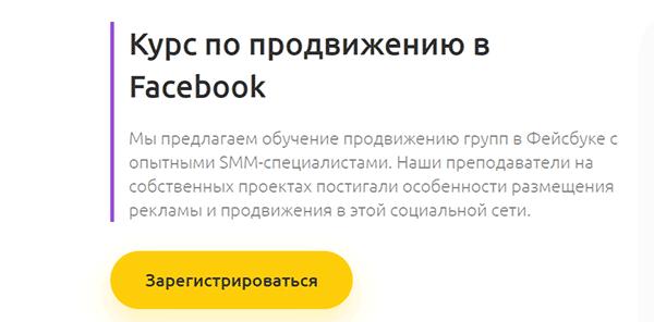 «Курс по продвижению в Facebook» от MyAcademy