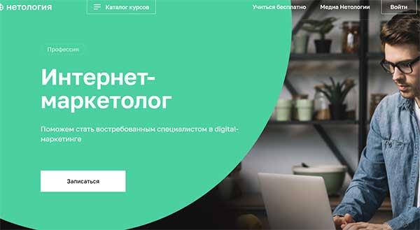 Курс «Профессия интернет маркетолог» от Нетологии