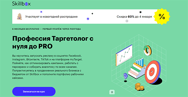 Курс «Профессия Таргетолог с нуля до PRO» от SkillBox