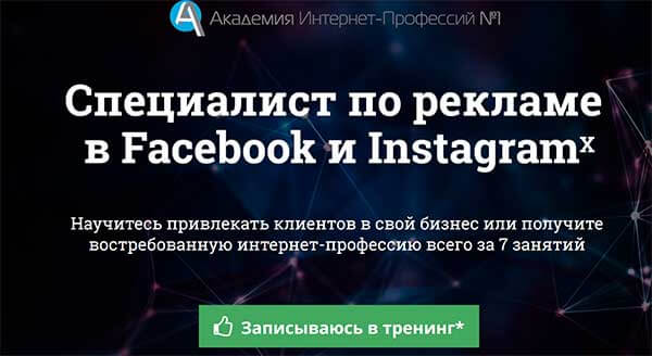 Курс «Специалист по рекламе в Facebook и Instagram» от Академии интернет профессий