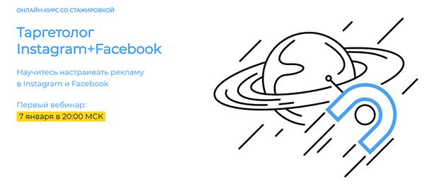 Курс «Таргетолог Instagram+Facebook научитесь настраивать рекламу в Instagrm и Facebook» от Universus