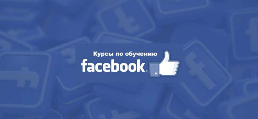 Курсы по обучению Facebook - платные и бесплатные
