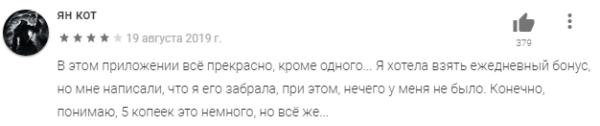Отзыв о AppMoneta