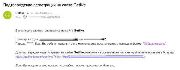 Подтверждение регистрации на сервисе Getlike
