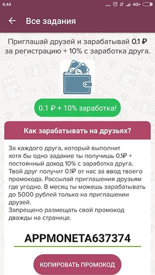 Приглашай друзей на AppMoneta