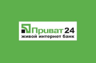 Приват24 - живой интернет банк