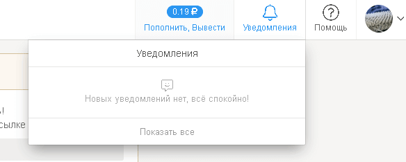 Уведомления на сервисе Getlike