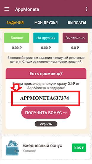 Ввод промокода на AppMoneta