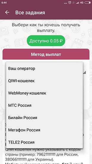 Выбор метода выплаты на AppMoneta