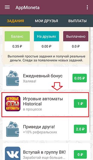 Выбор задания на AppMoneta