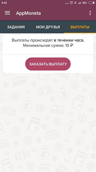 Вывод средства AppMoneta