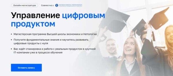 Курс «Управление цифровым продуктом» от Нетологии