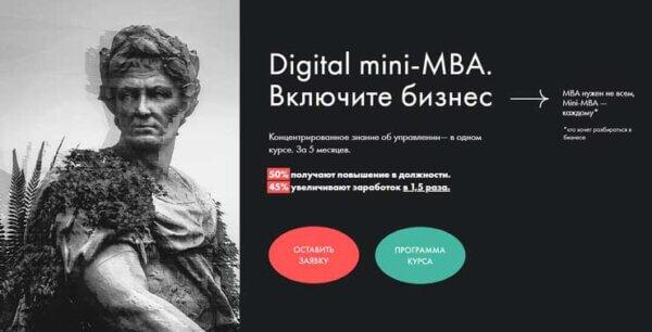 Курс обучения по программе «Digital MINI-MBA - включите бизнес» от Product live