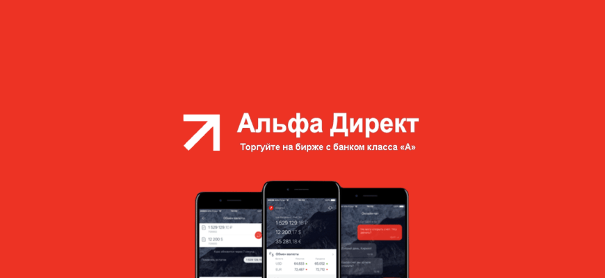 Альфа Директ - Торгуйте на бирже с банком класса «А»
