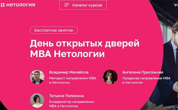 Бесплатное занятие «День открытых дверей - MBA» от Нетологии