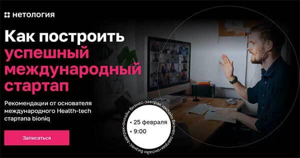 Бесплатный курс «Как построить успешный международный стартап» от Нетологии