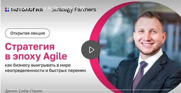 Бесплатный курс «Стратегия в эпоху Agile» от Нетологии