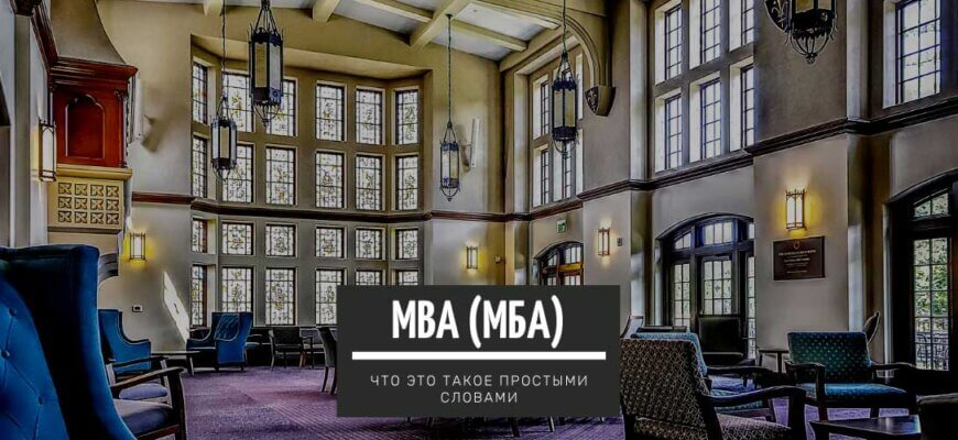 Что такое MBA (МБА) простыми словами