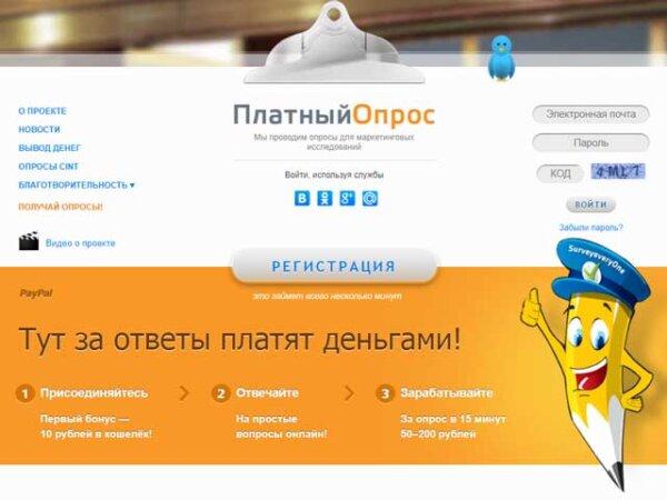 Главная страница PlatnijOpros