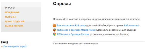 Интерфейс PlatnijOpros - Раздел «Опросы»