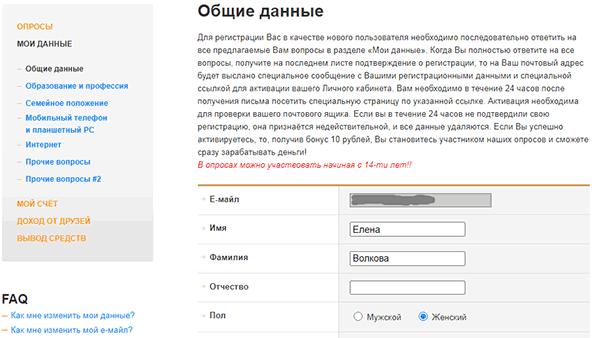 Интерфейс PlatnijOpros - Раздел «Мои данные»