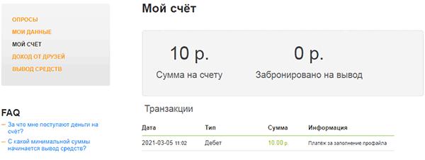 Интерфейс PlatnijOpros - Раздел «Мой счет»