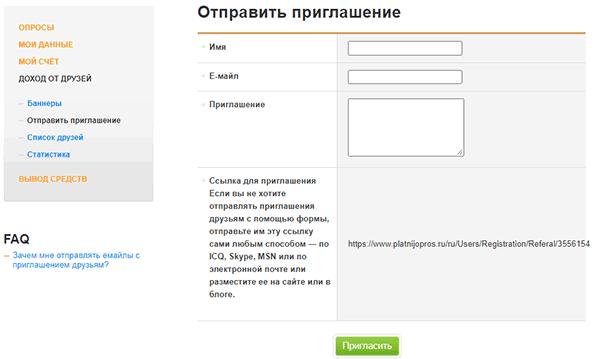 Интерфейс PlatnijOpros - Раздел «Доход от друзей»