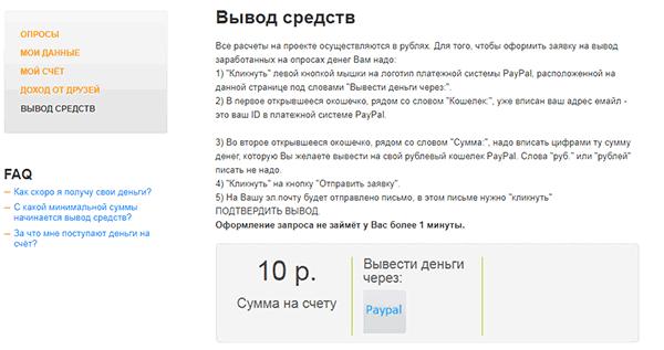 Интерфейс PlatnijOpros - Раздел «Вывод средств»