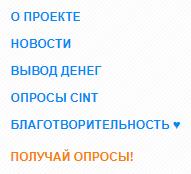 Интерфейс PlatnijOpros - Раздел «Информационный уголок»