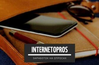 InternetOpros - Заработок на прохождение опросов в интернете