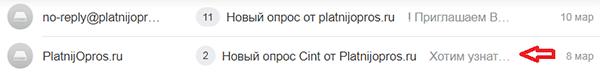 Как зарабатывать на опросах от CINT на PlatnijOpros