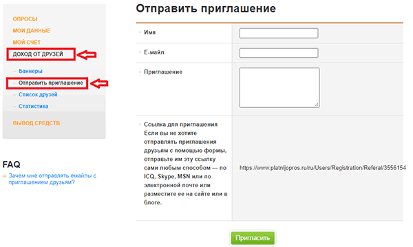 Как зарабатывать на приглашение друзей в PlatnijOpros